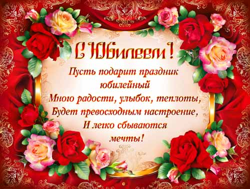 Поздравления с днем рождения юбилейным 50 лет